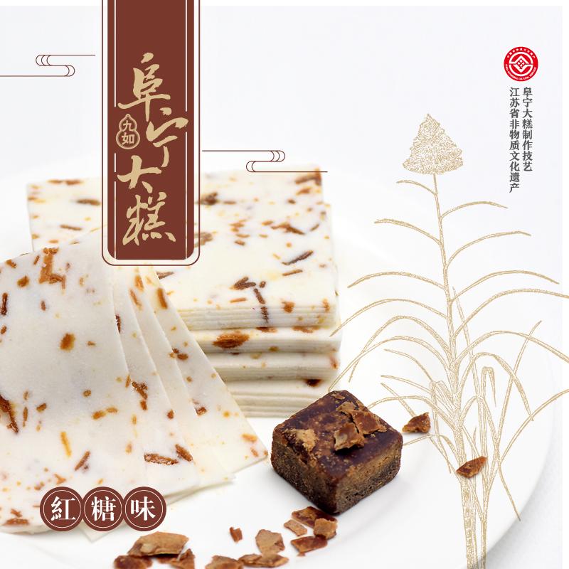九如新品 茶食点心 抹茶阿胶玫瑰红糖  口味 280g/袋